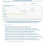 Wypowiedzenie umowy ubezpieczenia obowiązkowego oc posiadacza pojazdu mechanicznego